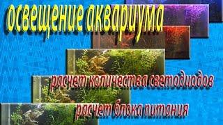 Освещение аквариума(Как собрать не дорогой светодиодный светильник своими руками. Как узнать сколько нужно светодиодов зная..., 2015-04-30T20:15:31.000Z)
