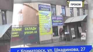 Интернет - магазин стройматериалов и металлопроката