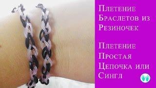 Браслеты из резиночек-плетение цепочка или Single