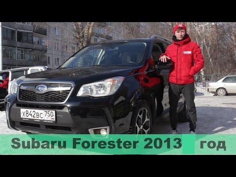 Характеристики и стоимость Subaru Forester 2013г. от РДМ Импорт цены на авто в Новосибирске