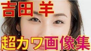 吉田羊関連グッズはコチラ(^.^) あなたもYoutubeで収入アップ! 顔出し...
