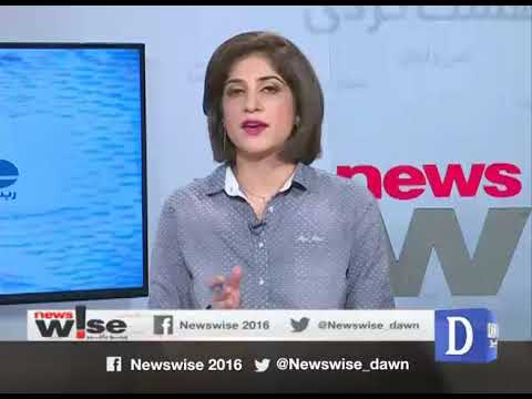 Newswise - September 29, 2017 - Dawn News