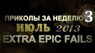 Лучшие Приколы За Неделю - Июль 2013 (Выпуск 32)