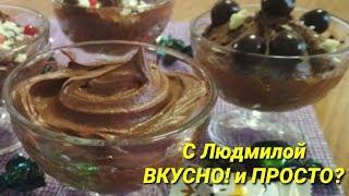 ШОКОЛАДНЫЙ МУСС. CHOCOLATE MOUSSE . (нежное, лёгкое, не калорийное, вкусное лакомство.)