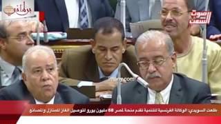 بالفيديو.. طلعت السويدى: الوكالة الفرنسية منحت مصر 68 مليون يورو لتوصيل الغاز للمنازل