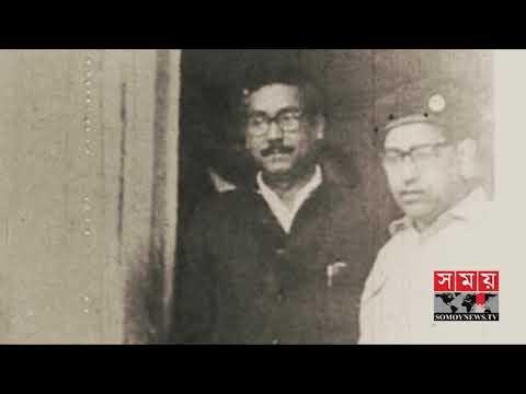 ৭ কোটি মানুষকে শক্তি যুগিয়েছিলেন বঙ্গবন্ধু | স্মরণে বঙ্গবন্ধু | Sheikh Mujibur Rahman