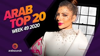 Top 20 Arabic Songs of Week 49, 2020 أفضل 20 أغنية عربية لهذا الأسبوع 🔥🎶