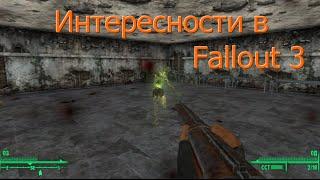 Одна пасхалка и мелкие приколы Fallout 3