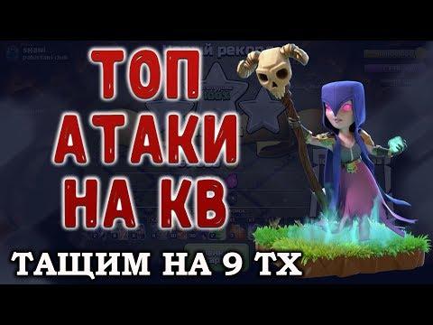 Топ атаки 9 тх на кв  Ведьмы и хоги могут все    Clash of Clans