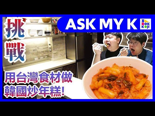 Ask My K : 韓國歐巴/韩国欧巴 Korean Brothers - Challenges! Making tteokbokki with Taiwanese ingredients!