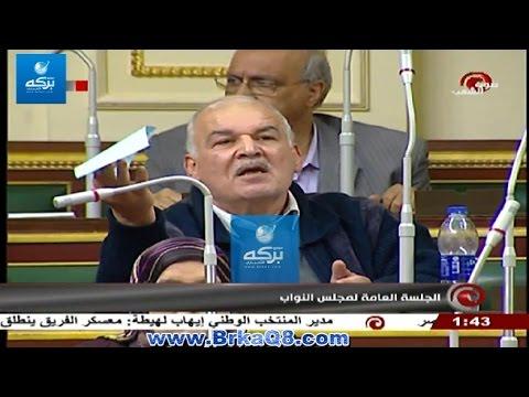رئيس مجلس الشعب المصري لنائب: إطلع برا