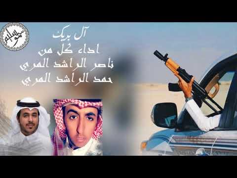 شيلة ال بريك ، قلته وانا مري ومن يام الزحول | أداء حمد وناصر الراشد المري |سموسليمHD