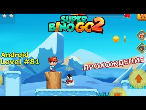 Level 81. Прохождение игры Super Bino Go 2 — New Game 2020 на Android