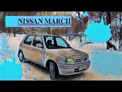 #4 Aвтообзор Nissan March -Ниссан Марч ( Nissan Micra - Ниссан Микра)