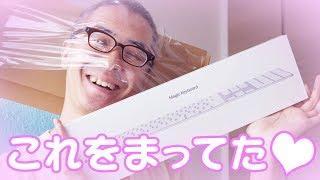これを待ってた!!!Apple Magic Keyboard(テンキー付き)がやってきた!