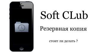 Резервная копия iPhone, iPad - что это ? и стоит ли восстанавливать ?(, 2013-03-29T15:35:33.000Z)