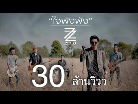 ใจพังพัง : วงซี๊ดZEED (Official MV)