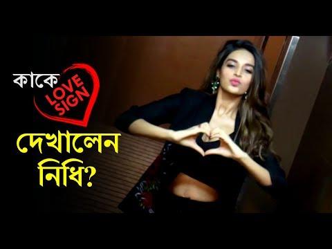 মুন্না মাইকেলের স্পেশাল স্ক্রিনিংয়ে কাকে LOVE SIGN দেখালেন নিধি?   Munna Michael   Nidhhi Agarwal