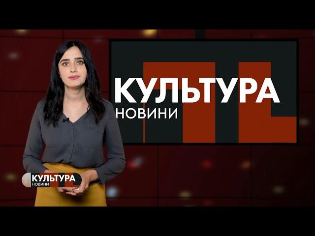 #КУЛЬТУРА_Т1новини | 16.07.2020