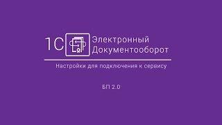 1С-ЭДО: Настройка и подключение к сервису БП 2.0