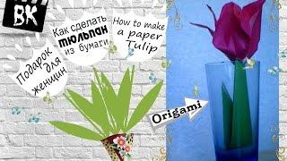 Оригами / Как сделать тюльпан из бумаги / How to make a paper Tulip / Подарок для женщин на 8 марта!(Всем привет! Сегодня хочу показать Вам как из бумаги можно сделать тюльпан! Отличный подарок своими руками..., 2016-03-06T06:30:00.000Z)
