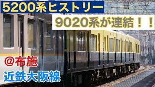 近鉄大阪線 珍編成5200系エリアラッピング+9020系