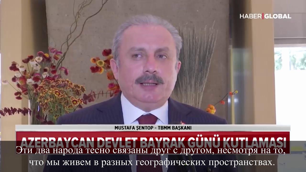 Турецкие политики и культурные деятели поздравили Азербайджан с Днем государственного флага MyTub