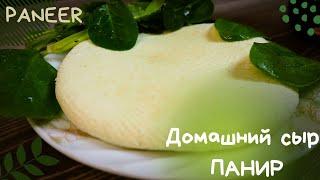 ДОМАШНИЙ СЫР ПАНИР Рецепт Сыра Панир Простой рецепт домашнего сыра PANEER RECIPE