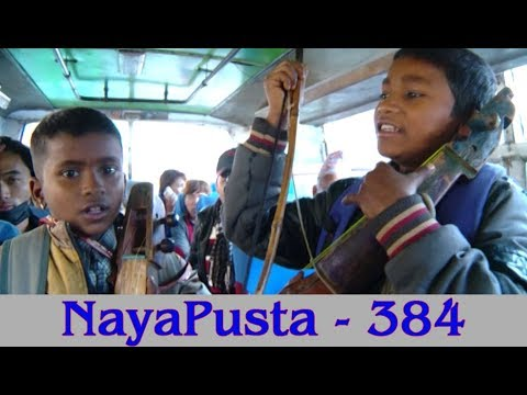 Brothers playing music through Sarangi || NayaPusta - 384