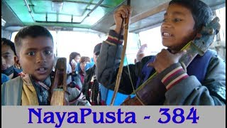 Brothers playing music through Sarangi || NayaPusta - 384