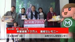 平成29年12月3日(日曜日)、「おんな城主 直虎 大河ドラマ館」来館者数...
