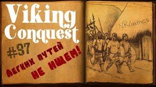 ЗАЩИТА НАСЛЕДНИКОВ - Mount & Blade: Warband - Viking Conquest Reforged Edition #37