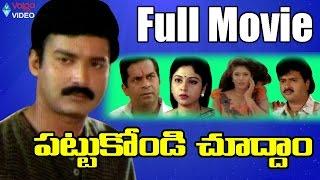 Pattukondi Choodam Telugu Full Movie  Suresh Sanghavi Jayasudha