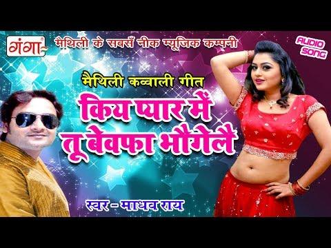 मैथिली लोकगीत - किय प्यार में तू बेवफ़ा भौगेले - Maithili Songs 2017 - Madhav Rai