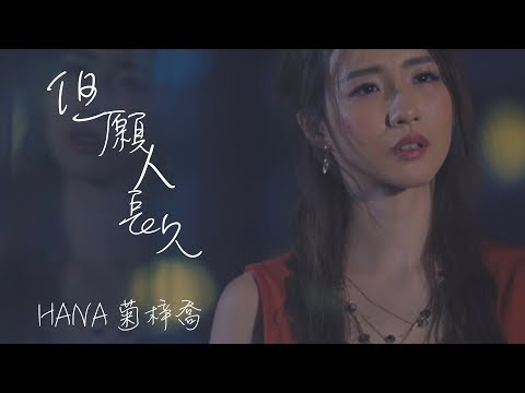 "HANA菊梓喬 - 但願人長久 (劇集 ""跳躍生命線"" 插曲) Official MV"
