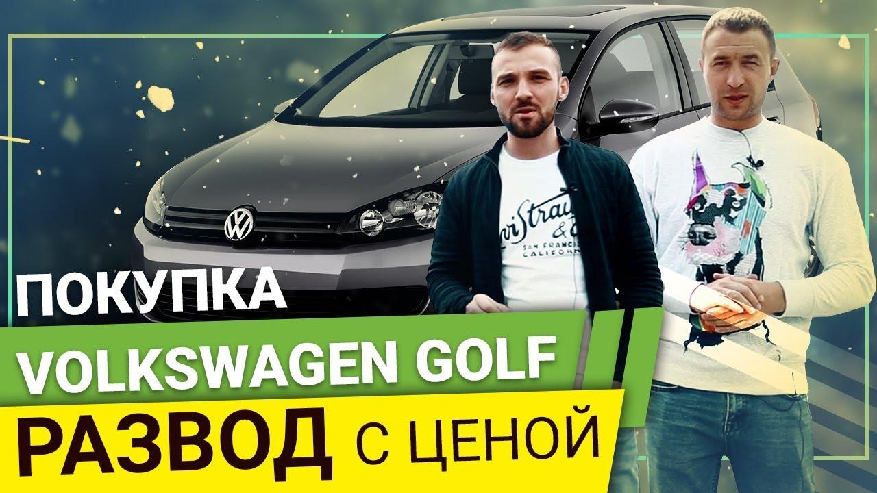 Продажа новых или б/у авто volkswagen golf gti – частные объявления о продаже новых и авто с пробегом. Продать автомобиль в москве на avito.