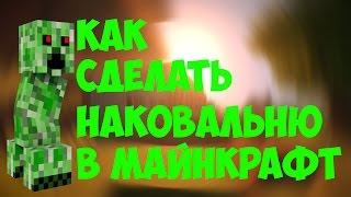 Как сделать наковальню в майнкрафт.(В этом видео я расскажу как просто сделать наковальню. JOIN VSP GROUP PARTNER PROGRAM: https://youpartnerwsp.com/ru/join?39509., 2013-08-24T10:14:09.000Z)