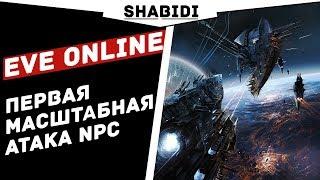 EVE Online как поклонники переживают ПЕРВУЮ масштабную атаку NPC