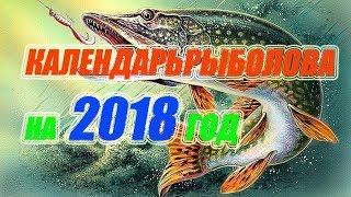 Календарь рыболова на 2018 год 🐡🐠🐟
