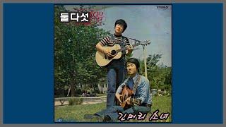 긴 머리 소녀 -둘다섯 / (1975) (가사)