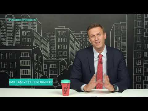 Навальный: Венесуэла и