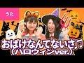 【♪うた】おばけなんてないさ(ハロウィンバージョン)〈振り付き〉【手あそび・こどものうた】Japanese Children's Song, Nursery Rhymes & Finger Plays