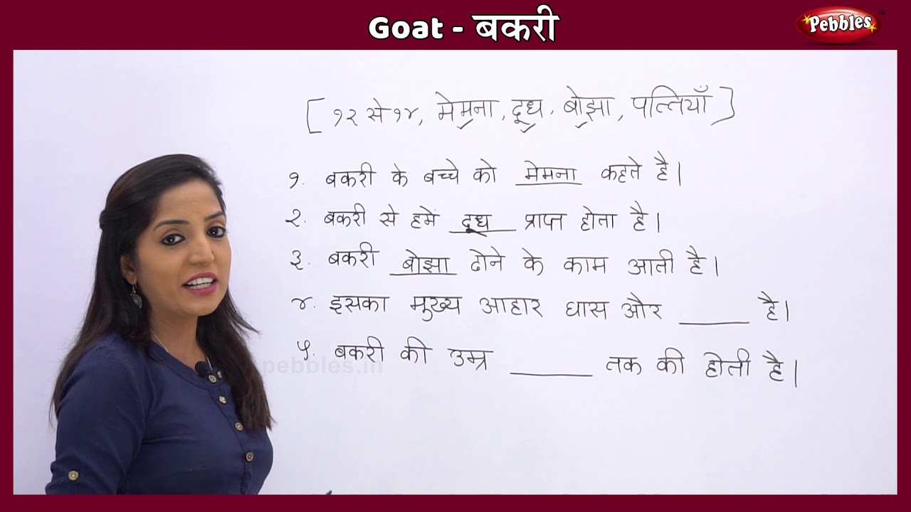 What Is A Thesis Statement In A Essay Animal Facts In Hindi  Goat Facts Hindi  Goat Essay In Hindi  Goat Song  Story  Domestic Animals Proposal Essay Examples also Thesis For Argumentative Essay Animal Facts In Hindi  Goat Facts Hindi  Goat Essay In Hindi  How To Write A Essay Proposal