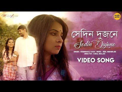 sedin-dujone-সেদিন-দুজনে-rabindra-sangeet- -krishnakali- -neel- -kunal- -latest-bengali-song-2019