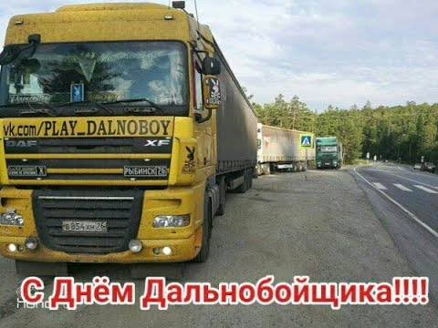 pozdravlenie-s-dnem-dalnobojshika-otkritki foto 11