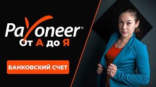 Payoneer от А до Я - Привязка Банковского счета   Видео 2