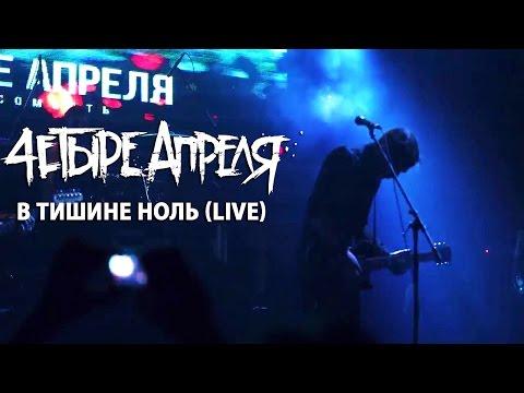 4 Апреля - В тишине ноль (Live)