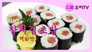 일식조리기능사 실기 참치김초밥