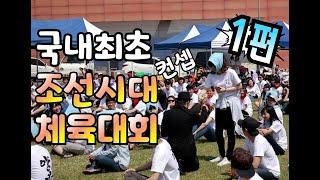 국내 최초로 시도한 조선시대컨셉 체육대회 기획스토리 (…
