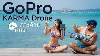 โดรนโดนๆ  GoPro Karma Drone ถ่ายอลัง Karma Grip ถ่ายเซ็กซี่ เกาะล้าน พัทยา